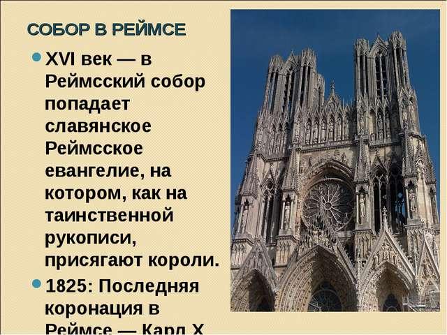 СОБОР В РЕЙМСЕ XVI век — в Реймсский собор попадает славянское Реймсское еван...