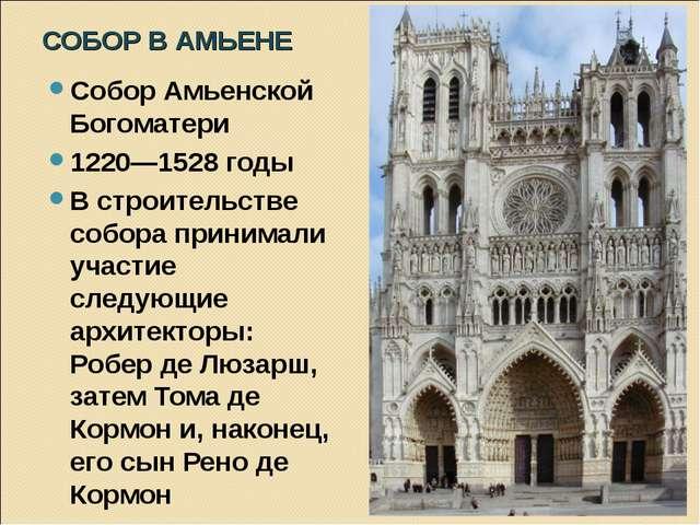 СОБОР В АМЬЕНЕ Собор Амьенской Богоматери 1220—1528 годы В строительстве собо...