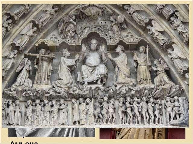 СОБОР В АМЬЕНЕ Скульптурные украшения трех порталов собора посвящены трем сюж...