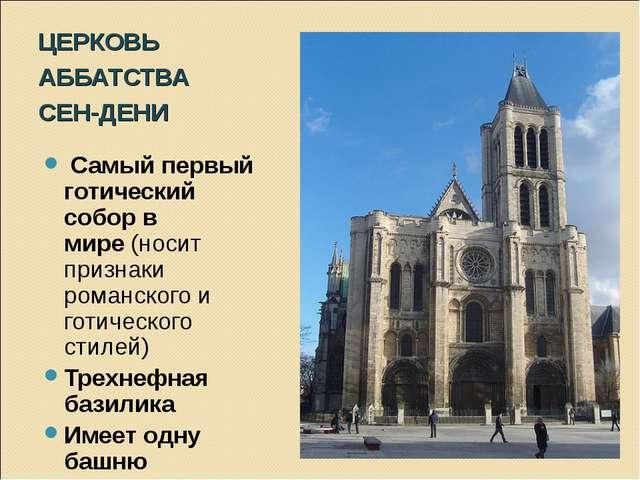 ЦЕРКОВЬ АББАТСТВА СЕН-ДЕНИ Самый первый готический собор в мире(носит призн...