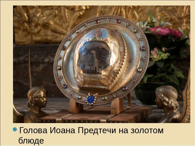 Голова Иоана Предтечи на золотом блюде