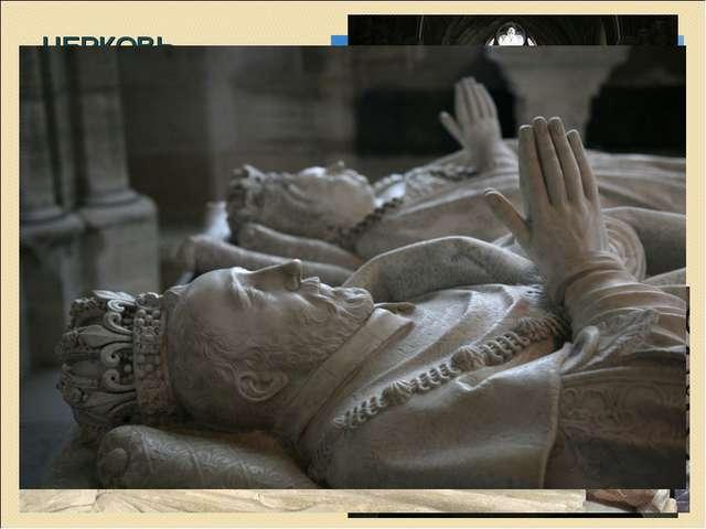 ЦЕРКОВЬ АББАТСТВА СЕН-ДЕНИ похоронены 25 французских королей Во время Француз...