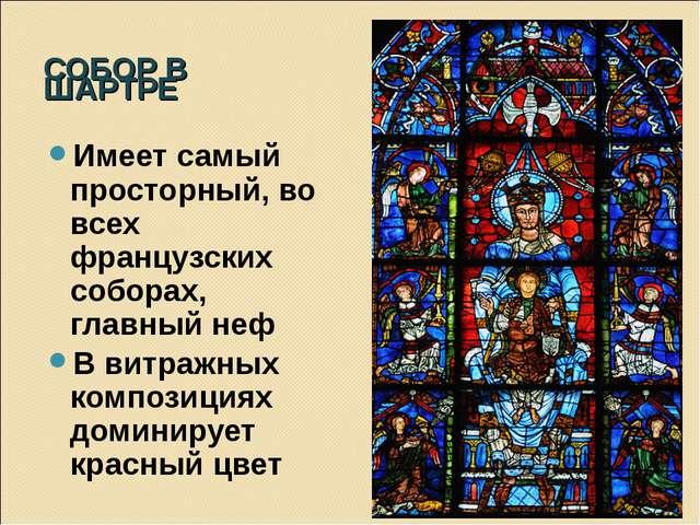 СОБОР В ШАРТРЕ Имеет самый просторный, во всех французских соборах, главный н...