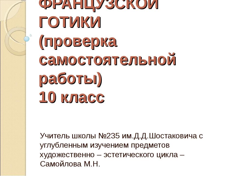 АНАЛИЗ СОБОРОВ ФРАНЦУЗСКОЙ ГОТИКИ (проверка самостоятельной работы) 10 класс...