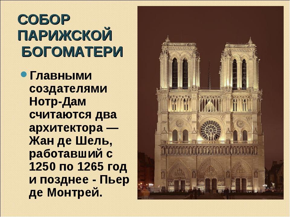 СОБОР ПАРИЖСКОЙ БОГОМАТЕРИ Главными создателями Нотр-Дам считаются два архите...