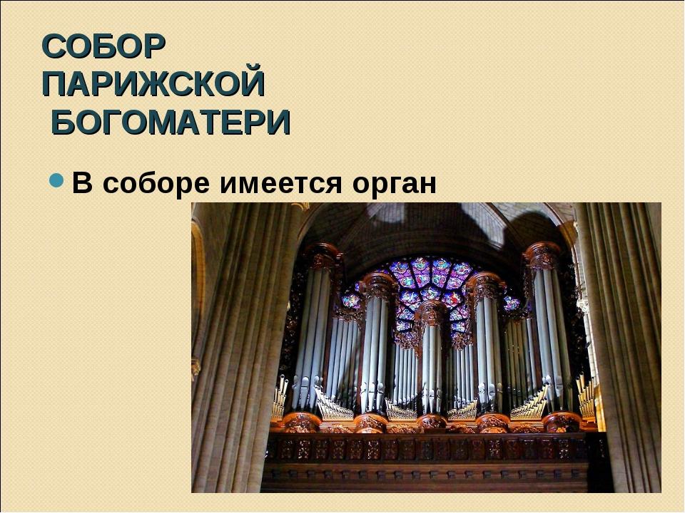 СОБОР ПАРИЖСКОЙ БОГОМАТЕРИ В соборе имеется орган