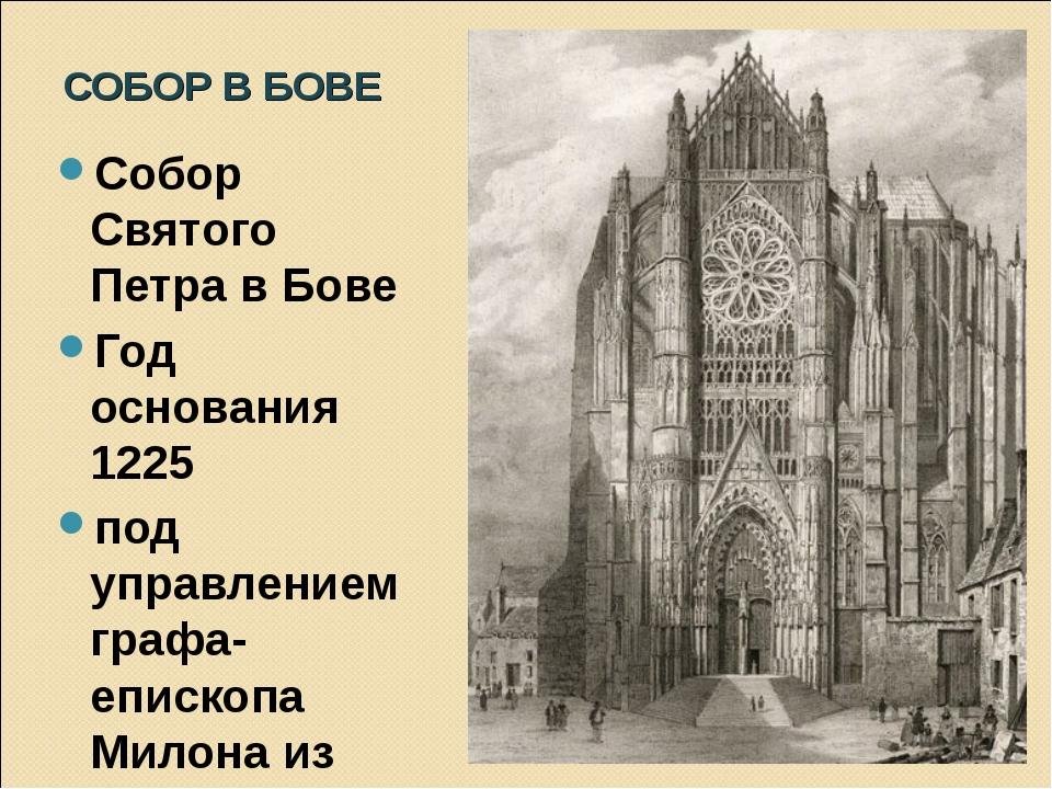 СОБОР В БОВЕ Собор Святого Петра в Бове Год основания 1225 под управлением гр...