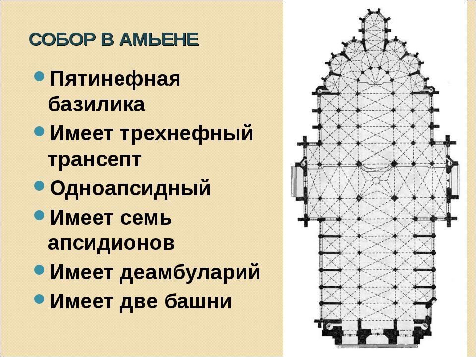 СОБОР В АМЬЕНЕ Пятинефная базилика Имеет трехнефный трансепт Одноапсидный Име...