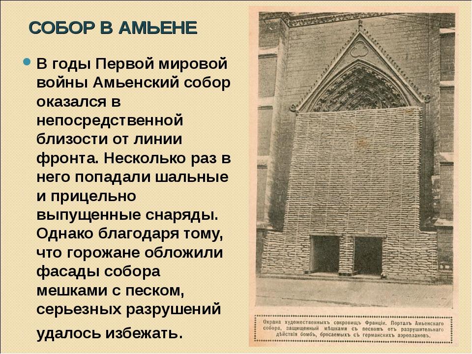 СОБОР В АМЬЕНЕ В годы Первой мировой войны Амьенский собор оказался в непосре...