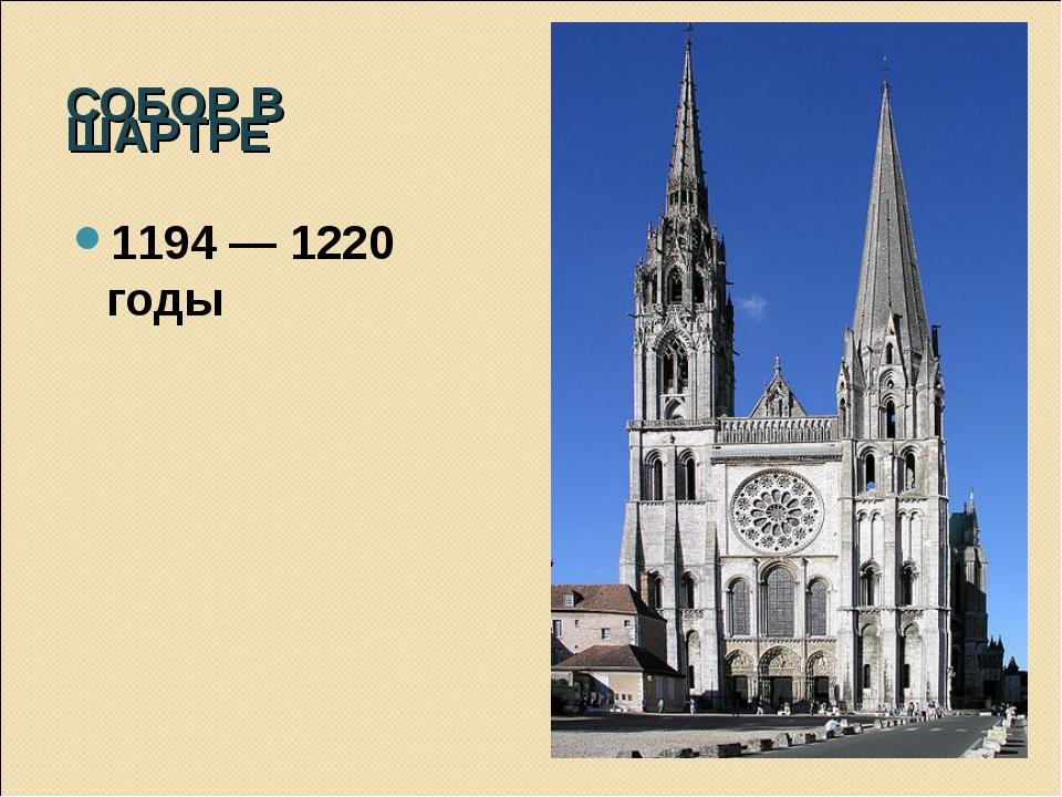 СОБОР В ШАРТРЕ 1194 — 1220 годы