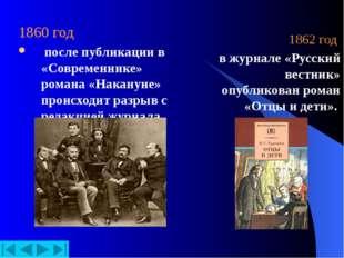 КОРОТКОВА 1860 год после публикации в «Современнике» романа «Накануне» проис