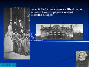 КОРОТКОВА Весной 1863 г. поселяется в Швейцарии, в Баден-Бадене, рядом с сем