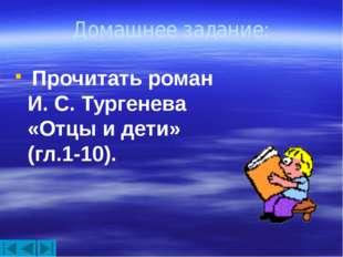 КОРОТКОВА Домашнее задание: Прочитать роман И. С. Тургенева «Отцы и дети» (г