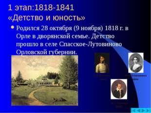КОРОТКОВА 1 этап:1818-1841 «Детство и юность» Родился 28 октября (9 ноября)