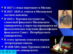 КОРОТКОВА В 1827 г. семья переезжает в Москву. В 1827- 1829 гг. учится в Мос