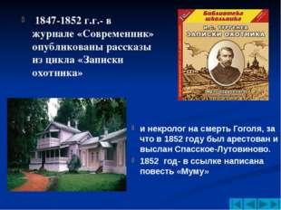 КОРОТКОВА 1847-1852 г.г.- в журнале «Современник» опубликованы рассказы из ц