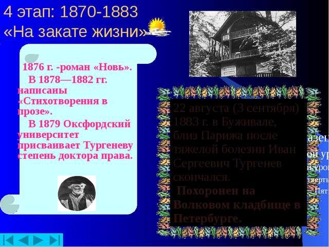 КОРОТКОВА 4 этап: 1870-1883 «На закате жизни» 1876 г. -роман «Новь». В 1878—...