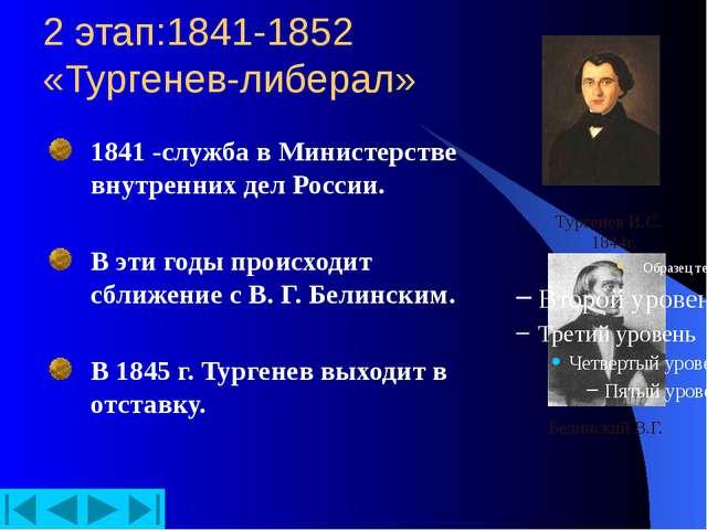 КОРОТКОВА 2 этап:1841-1852 «Тургенев-либерал» 1841 -служба в Министерстве вн...