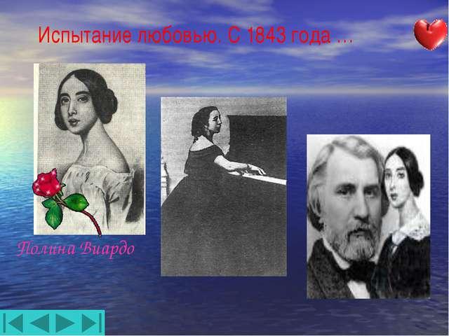 КОРОТКОВА Испытание любовью. С 1843 года … Полина Виардо