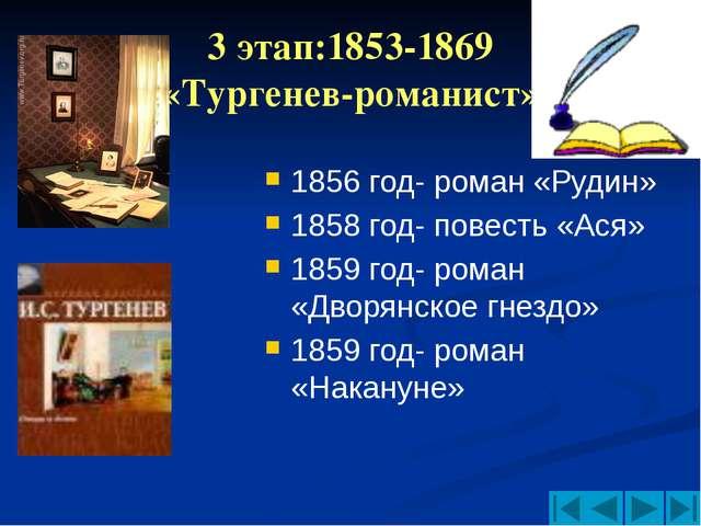КОРОТКОВА 3 этап:1853-1869 «Тургенев-романист» 1856 год- роман «Рудин» 1858...