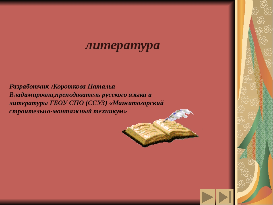литература Разработчик :Короткова Наталья Владимировна,преподаватель русског...