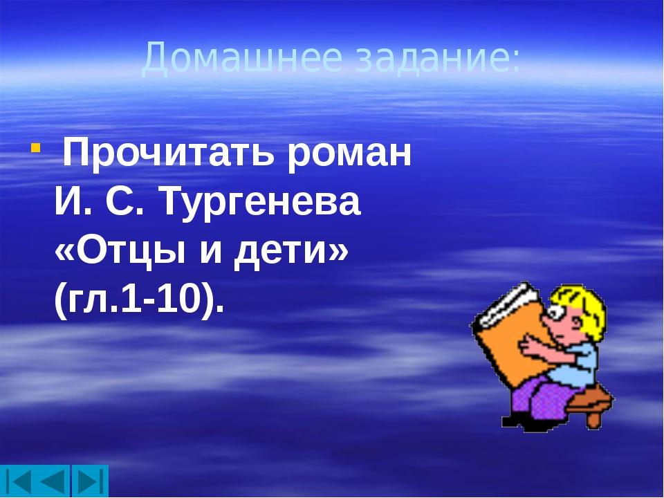 КОРОТКОВА Домашнее задание: Прочитать роман И. С. Тургенева «Отцы и дети» (г...