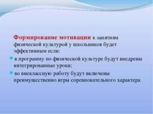 УПРАВЛЕНИЕ РАЗВИТИЕМ ФИЗИЧЕСКОЙ КУЛЬТУРЫ И СПОРТА В ...