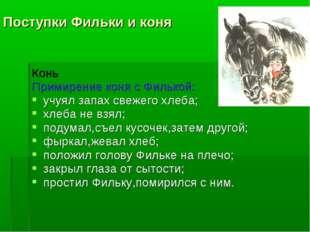 Конь Примирение коня с Филькой: учуял запах свежего хлеба; хлеба не взял; под