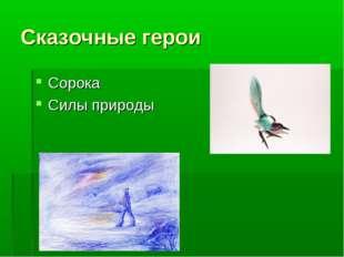 Сказочные герои Сорока Силы природы