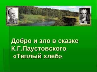 Добро и зло в сказке К.Г.Паустовского «Теплый хлеб»