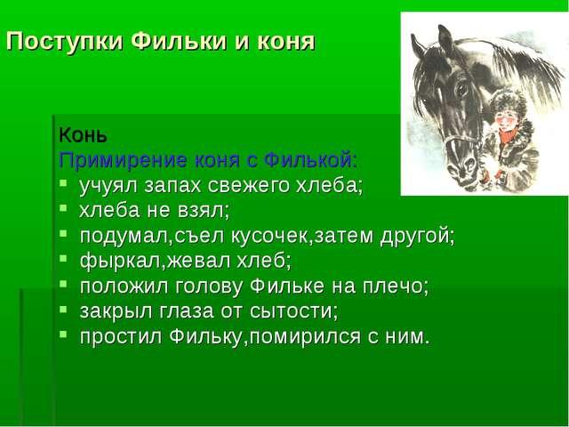 Конь Примирение коня с Филькой: учуял запах свежего хлеба; хлеба не взял; под...