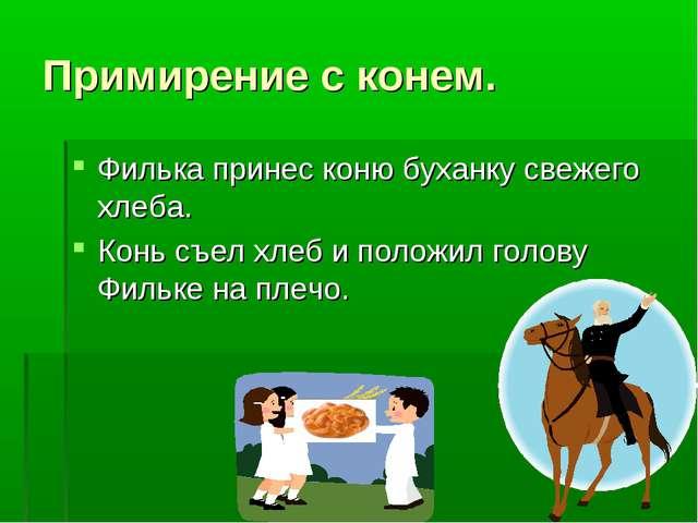 Примирение с конем. Филька принес коню буханку свежего хлеба. Конь съел хлеб...
