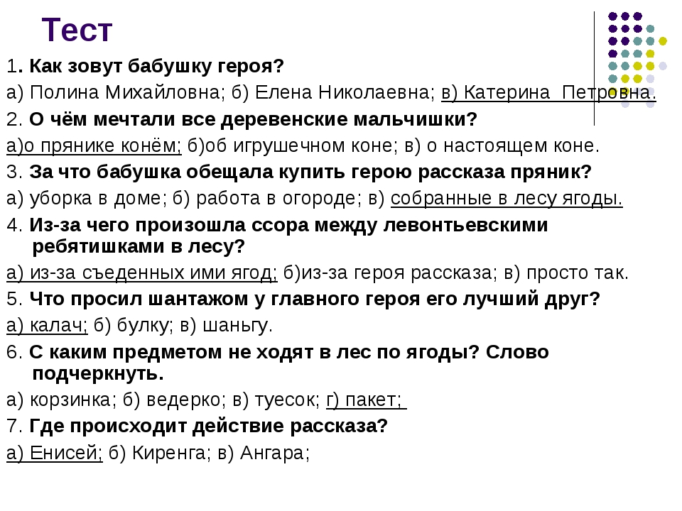 Тест 1. Как зовут бабушку героя? а) Полина Михайловна; б) Елена Николаевна; в...