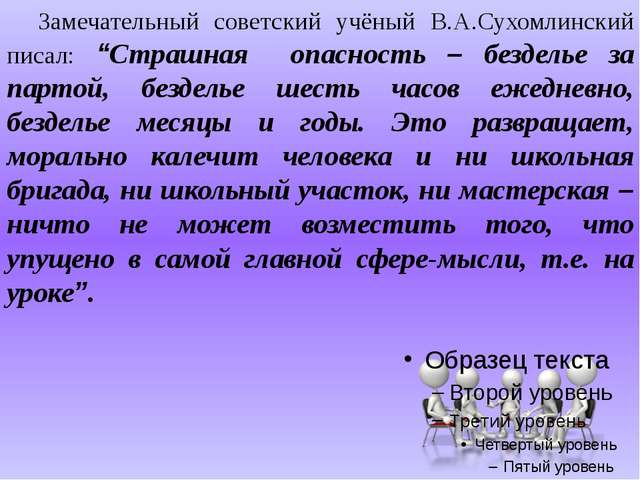 """Замечательный советский учёный В.А.Сухомлинский писал: """"Страшная опасность –..."""
