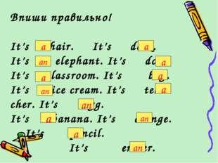 Впиши правильно! It's chair. It's desk. It's elephant. It's door. It's classr