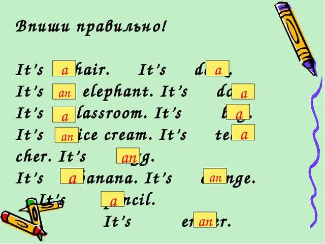 Впиши правильно! It's chair. It's desk. It's elephant. It's door. It's classr...