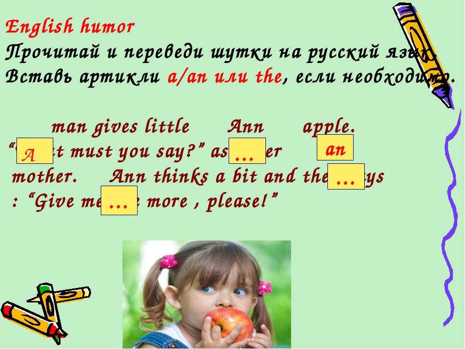 English humor Прочитай и переведи шутки на русский язык. Вставь артикли a/an...