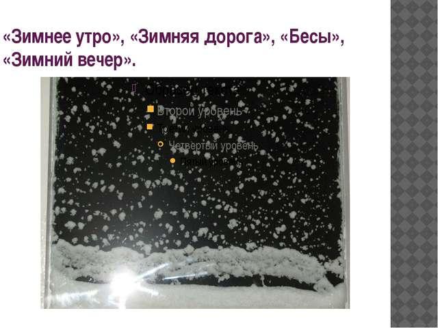 «Зимнее утро», «Зимняя дорога», «Бесы», «Зимний вечер».