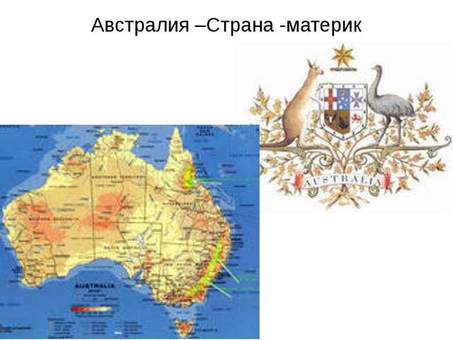 Австралия –Страна -материк