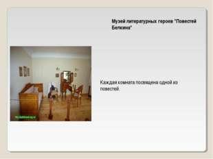 """Музей литературных героев """"Повестей Белкина"""" Каждая комната посвящена одной и"""