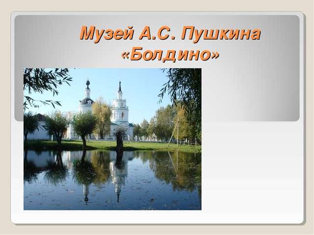 Музей А.С. Пушкина «Болдино»