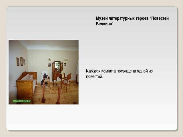 """Музей литературных героев """"Повестей Белкина"""" Каждая комната посвящена одной и..."""