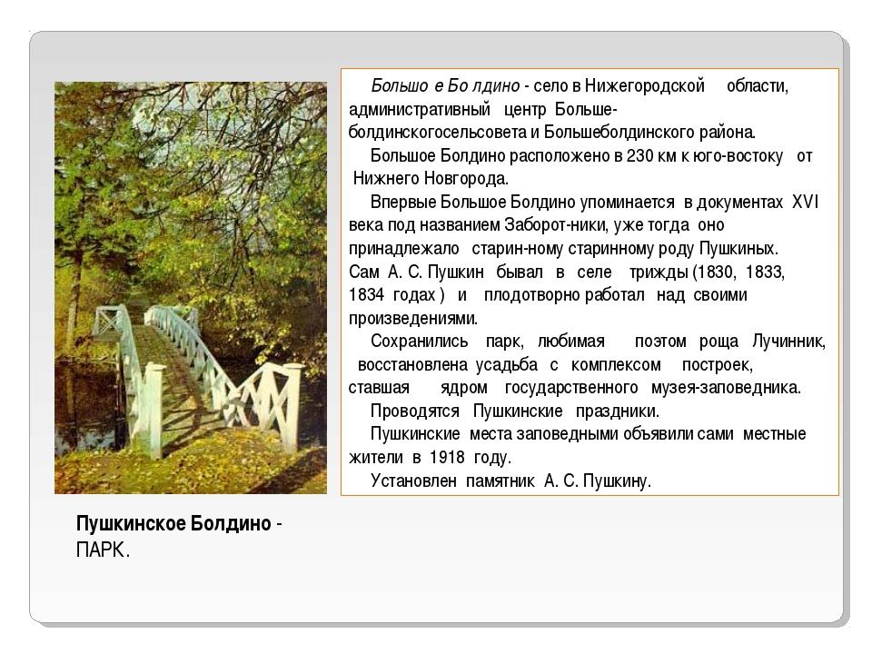 Большо́е Бо́лдино-селовНижегородской области, административный центр Бол...