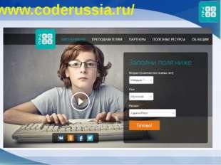 www.coderussia.ru/