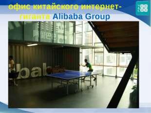 офис китайского интернет-гиганта Alibaba Group