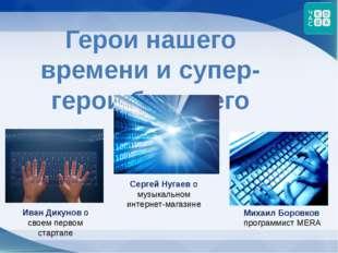 Герои нашего времени и супер-герои будущего Иван Дикунов о своем первом старт