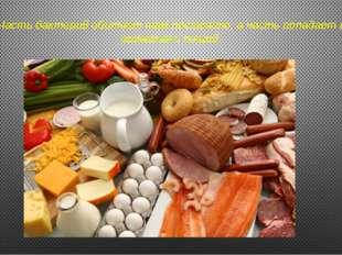 Часть бактерий обитает там постоянно, а часть попадает в организм с пищей.