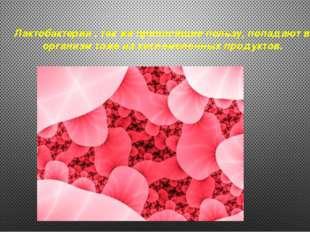 Лактобактерии , так же приносящие пользу, попадают в организм тоже из кислом
