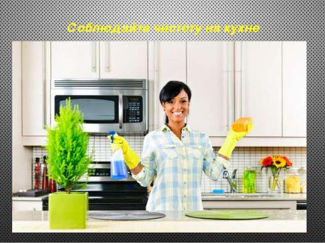 Соблюдайте чистоту на кухне