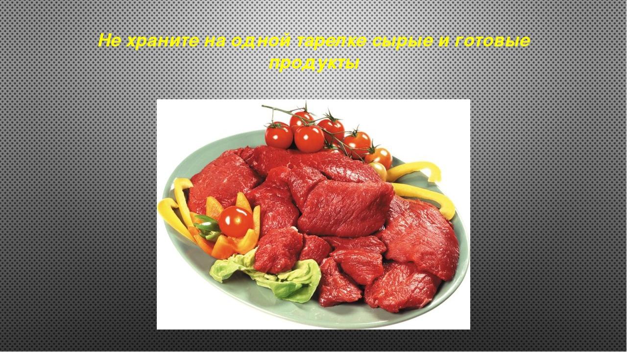Не храните на одной тарелке сырые и готовые продукты